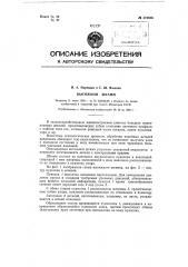 Вытяжной штамп (патент 119856)