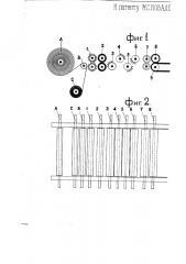 Раскладочно-вытяжной оческовый стан (патент 1591)