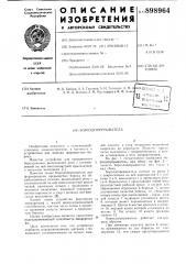 Бороздопрерыватель (патент 898964)