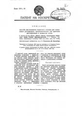 Способ изготовления пористого состава для заполнения резервуаров, предназначенных для хранения растворенных в жидкости газов (патент 7075)