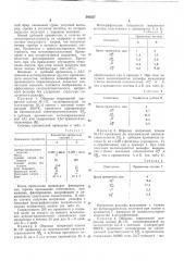 Дубящий проявитель (патент 293227)