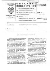 Гидравлический распределитель (патент 646073)