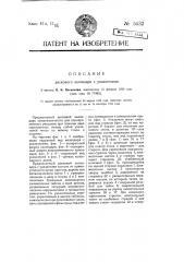Дисковый календарь с указателями (патент 5032)