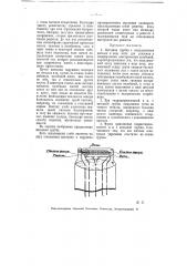Катодная трубка (патент 5907)