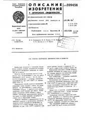 Способ получения двуокиси серы и извести (патент 899456)