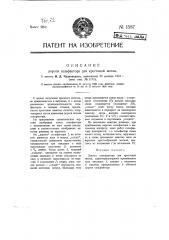 Дорога сельфактора для крестовой мотки (патент 1587)