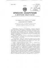 Камнеуборочная машина (патент 118757)