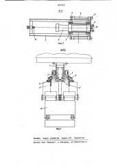 Сталкивающее перегрузочное устройство тележечных конвейеров (патент 899444)