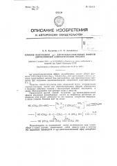 Способ получения омега, омега1-диоксидиалкиловых эфиров двуосновных алифатических кислот (патент 123154)