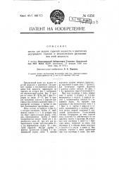 Насос для подачи горючей жидкости в двигателях внутреннего горения и механического распыливания этой жидкости (патент 6356)