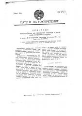 Приспособление для охлаждения поршней в двигателях внутреннего горения (патент 1717)