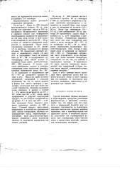 Способ получения твердых неплавких и нерастворимых продуктов уплотнения формальдегида с фонолами (патент 435)