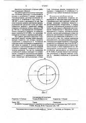 Двигатель внутреннего сгорания (патент 1710797)