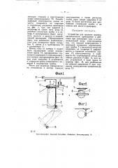 Устройство для тушения пожара, автоматически приводимое и действие при замыкании тока в сигнализационной цепи (патент 7769)