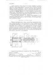 Машина для снятия пуха с семян хлопчатника (патент 123281)