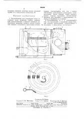 Теплообменник (патент 290568)
