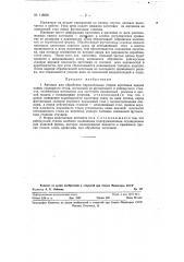 Автомат для обработки параллельных сторон заготовок задних ножек столярного стула (патент 118605)