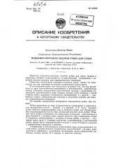 Подъемно-опускная ходовая рубка для судов (патент 124822)