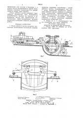 Опора рабочего органа роторного экскаватора (патент 899757)