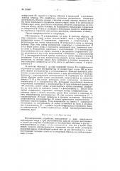 Фотометрическое устройство (патент 124667)