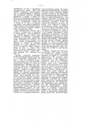 Машина для изготовления коробок (патент 4870)