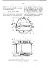 Машина для формования таблеток (патент 292802)