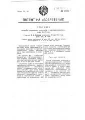 Способ соединения колпачков с пароперегревательными трубками (патент 8320)