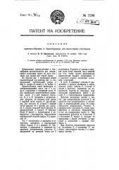 Приспособление к банкаброшам для включения счетчиков (патент 7296)