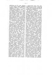Тепловоз (патент 5340)