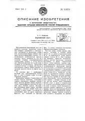 Деревянный мост (патент 51875)