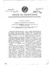 Телефонно-трансляционное устройство (патент 252)
