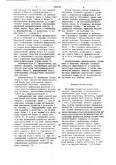 Тренажер оператора диалоговых систем (патент 896662)