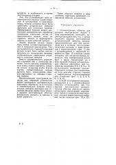 Успокоительная обмотка для роторов электрических машин с ясно выраженными полюсами и способ изготовления ее (патент 6408)