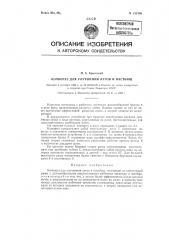 Кочкорез (патент 123780)