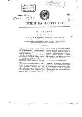 Уровень с пузырьком (патент 388)