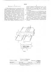 Конструкция для стен и покрытий (патент 291476)