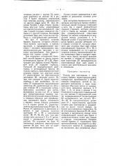 Станок для кантования с трех сторон бревен (патент 4900)