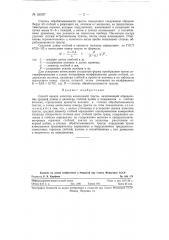 Способ оценки качества конопляной тресты (патент 120337)