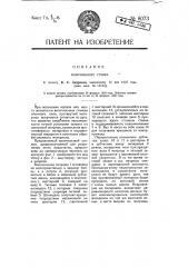 Волочильный станок (патент 8073)
