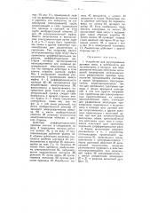 Устройство для регулирования дуговых ламп, в особенности для прожекторов (патент 4539)