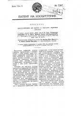 Приспособление для приема и передача звуковых сигналов (патент 7207)