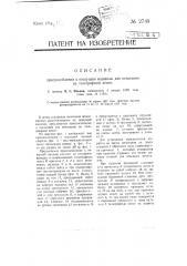 Приспособление к пишущим машинам для печатания на телеграфной ленте (патент 2749)