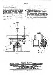 Устройство для бесстружечного резания древесины (патент 518335)