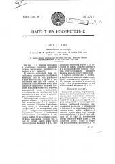 Контактный детектор (патент 5776)