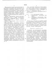 Устройство для моделирования двунаправленной ветви сетевого графика (патент 292164)