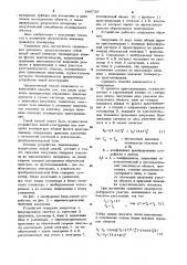 Способ контроля температуры и устройство для его осуществления (патент 899739)