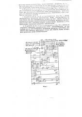 Устройство для однофазного автоматического повторного включения линий электропередачи (патент 124505)