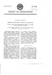 Аппарат для смешивания горячей и холодной воды (патент 2936)