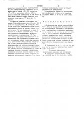 Накопитель для линий товарной обработки плодов (патент 897214)
