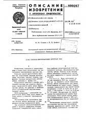 Способ изготовления круглых пил (патент 899287)